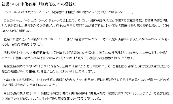 http://mainichi.jp/select/opinion/editorial/news/20100319k0000m070154000c.html
