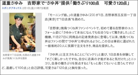 http://headlines.yahoo.co.jp/hl?a=20130201-00000085-spnannex-ent