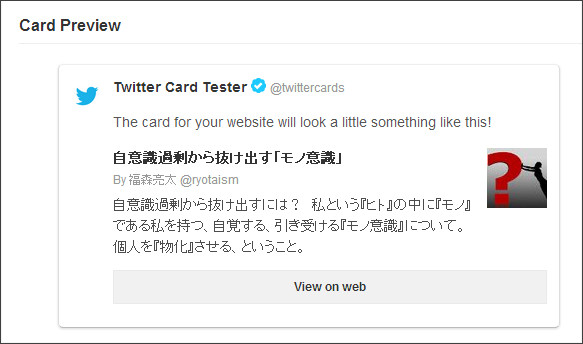 Card Validator | Twitter Developers