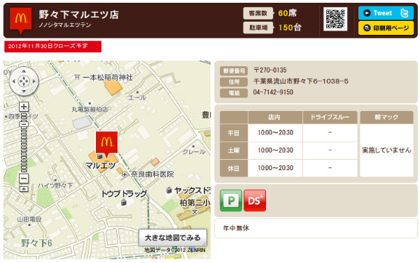 http://www.mcdonalds.co.jp/shop/map/map.php?strcode=12626