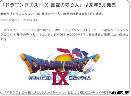 http://www.itmedia.co.jp/news/articles/0810/01/news072.html