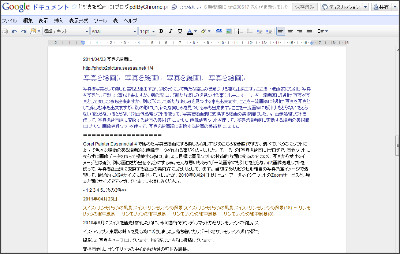 https://docs.google.com/document/d/11To5v0qx0y5XVuQ9giHy7348XCxR9oTkuzq3jpRRfAo/edit?hl=ja&authkey=CJzD_bII#