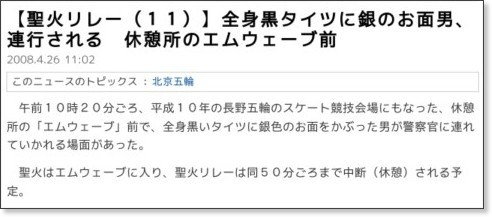 http://sankei.jp.msn.com/sports/other/080426/oth0804261102011-n1.htm