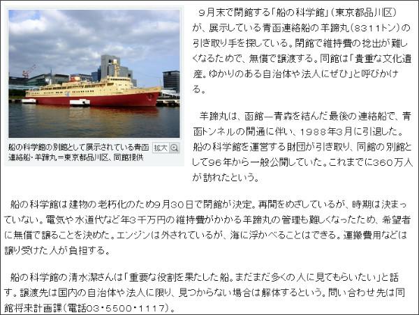 http://www.asahi.com/national/update/0815/TKY201108150074.html