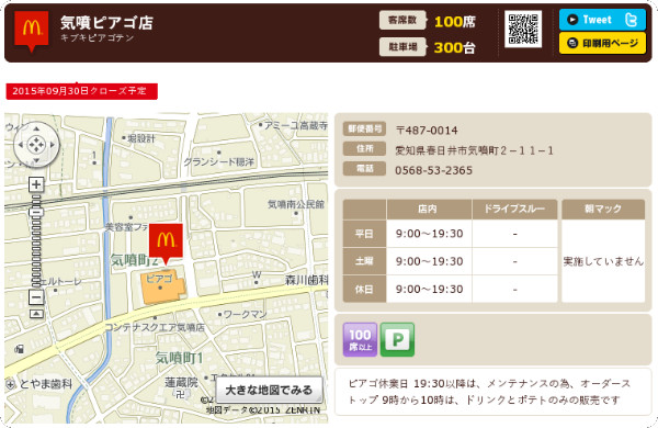 http://www.mcdonalds.co.jp/shop/map/map.php?strcode=23670