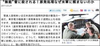 http://www.zakzak.co.jp/society/politics/news/20110329/plt1103291648003-n1.htm