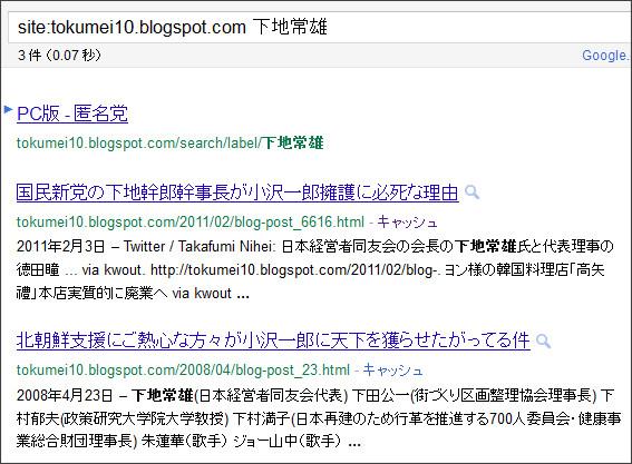 http://www.google.co.jp/search?hl=ja&safe=off&biw=1145&bih=939&q=site%3Atokumei10.blogspot.com+&btnG=%E6%A4%9C%E7%B4%A2&aq=f&aqi=&aql=&oq=#sclient=psy&hl=ja&safe=off&source=hp&q=site:tokumei10.blogspot.com+%E4%B8%8B%E5%9C%B0%E5%B8%B8%E9%9B%84+&aq=f&aqi=&aql=&oq=&pbx=1&bav=on.2,or.r_gc.r_pw.&fp=3d66c9d653cfb95&biw=1313&bih=901
