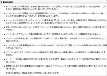 http://www.kokusen.go.jp/soudan_topics/data/affiliate.html