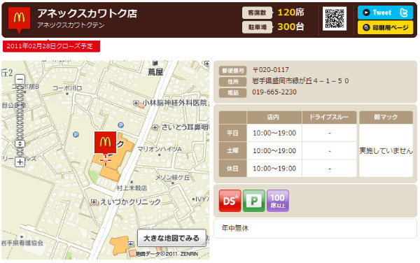 http://www.mcdonalds.co.jp/shop/map/map.php?strcode=03516