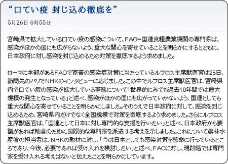 http://www3.nhk.or.jp/news/html/20100526/k10014684491000.html