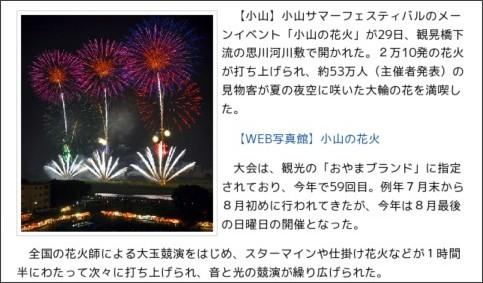 http://www.shimotsuke.co.jp/town/tourism/festival/news/20100830/374298