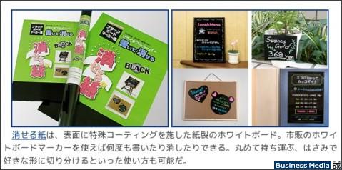 http://bizmakoto.jp/bizid/articles/0904/13/news059.html