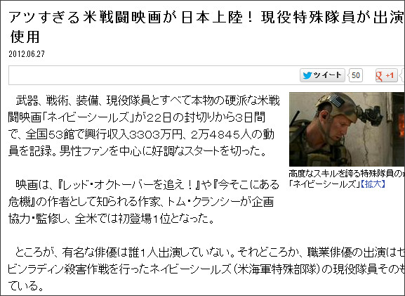 http://www.zakzak.co.jp/entertainment/ent-news/news/20120627/enn1206271538011-n1.htm
