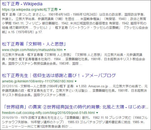 https://www.google.co.jp/#q=%E6%9D%BE%E4%B8%8B%E6%AD%A3%E5%AF%BF+%E5%AE%97%E6%95%99%E6%96%B0%E8%81%9E
