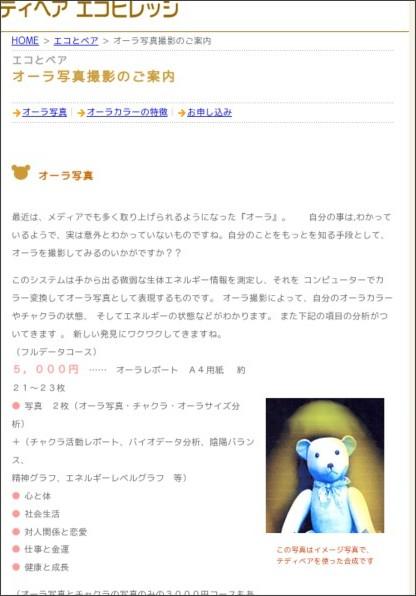 http://www.teddyeco.jp/eco/aura.html
