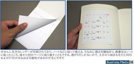http://bizmakoto.jp/bizid/articles/1308/05/news026.html