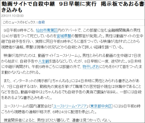 http://sankei.jp.msn.com/affairs/crime/101110/crm1011100301008-n1.htm