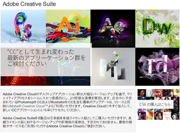 http://www.adobe.com/jp/products/cs6.html