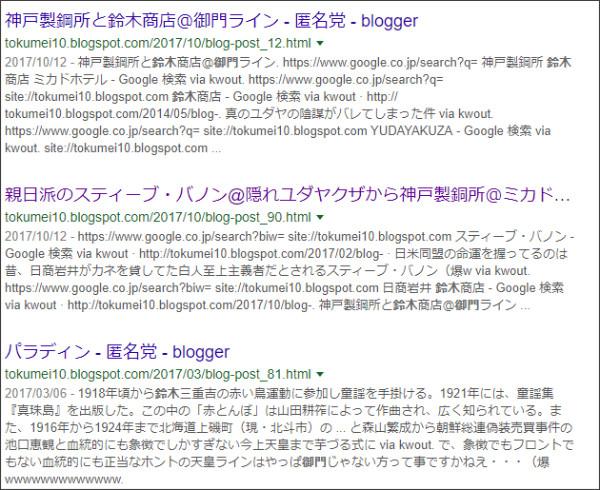https://www.google.co.jp/search?biw=1526&bih=855&ei=v2pLWq2gMorMjwOJmY2oDw&q=site%3A%2F%2Ftokumei10.blogspot.com+%E9%88%B4%E6%9C%A8%E3%80%80%E5%BE%A1%E9%96%80&oq=site%3A%2F%2Ftokumei10.blogspot.com+%E9%88%B4%E6%9C%A8%E3%80%80%E5%BE%A1%E9%96%80&gs_l=psy-ab.3...68882.73400.0.75161.15.15.0.0.0.0.168.1721.0j11.11.0....0...1c.1j4.64.psy-ab..4.1.167...33i21k1.0.mYWpR6CRndY