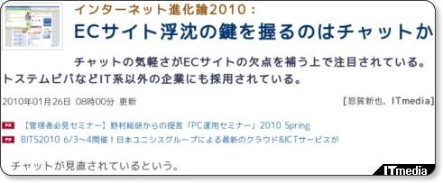 http://www.itmedia.co.jp/enterprise/articles/1001/26/news017.html