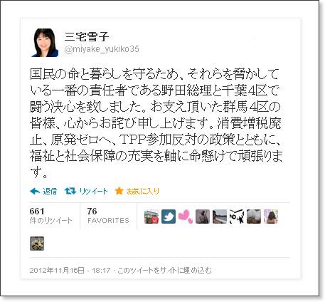 http://portirland.blogspot.jp/2012/11/miyakeyukiko-no-hyoubann-tiba-4-ku.html