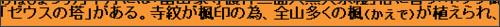 http://www3.nsknet.or.jp/~hamasaki/yamanotera/yamanoterapage/tera/hongyoji/hongyouji.htm