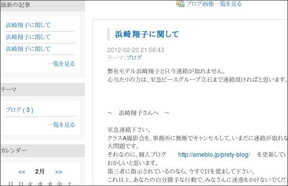 http://ameblo.jp/peace-group/archive1-201202.html