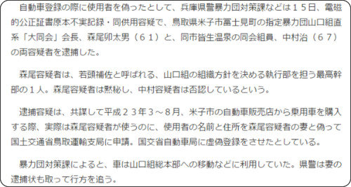 http://www.sankei.com/west/news/141015/wst1410150043-n1.html
