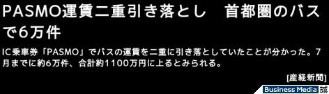 http://bizmakoto.jp/makoto/articles/0809/11/news078.html