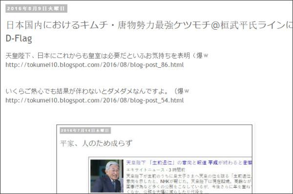 http://tokumei10.blogspot.com/2016/08/d-flag.html