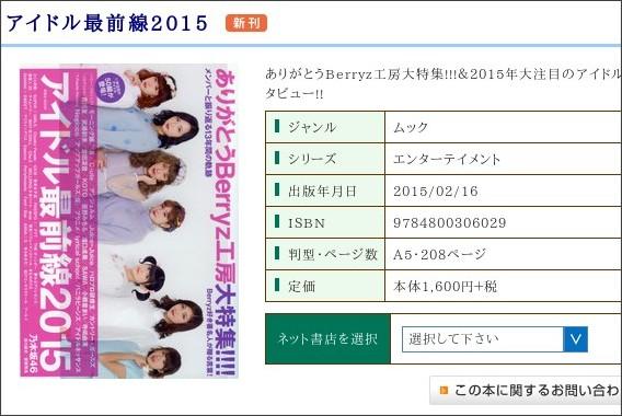http://www.yosensha.co.jp/book/b193401.html