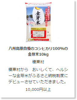 http://www.satofull.jp/products/list.php?mode=search&donation_amount=&category_id=6&pageno=2&product_id=