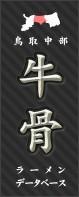 http://www.nashinohana.com/gyuod/
