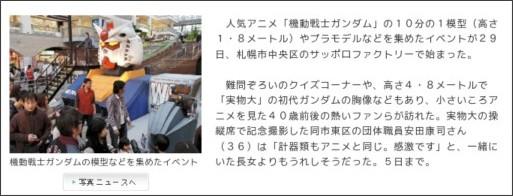 http://www.hokkaido-np.co.jp/news/donai/228862.html