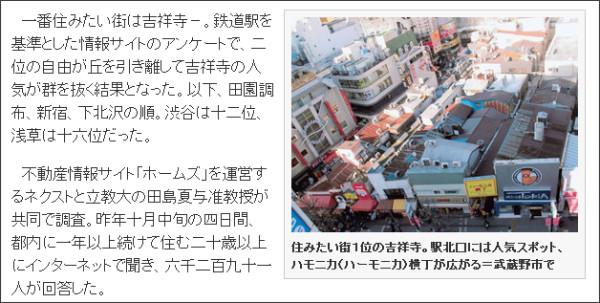 http://www.tokyo-np.co.jp/article/tokyo/20130202/CK2013020202000131.html