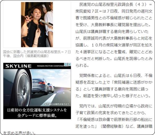 http://www.sankei.com/politics/news/170907/plt1709070039-n1.html