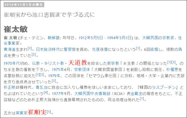 http://tokumei10.blogspot.com/2016/11/blog-post.html