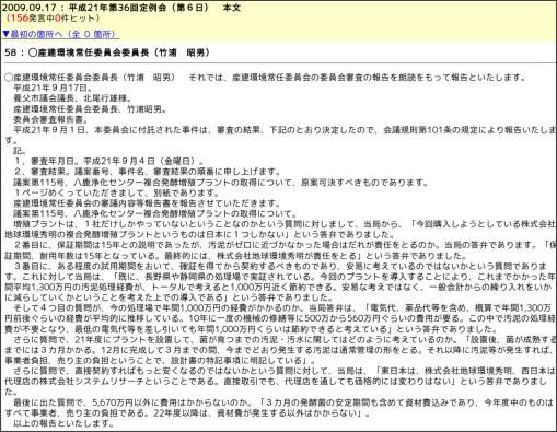 http://asp.db-search.com/yabu-c/dsweb.cgi/document!1!guest02!!13609!1!1!1,-1,1!400!35972!1,-1,1!400!35972!5,0,5!16!1336!38435!58!4?Template=DocPage