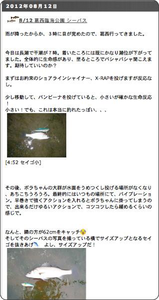 http://secfishing.naturum.ne.jp/e1491188.html