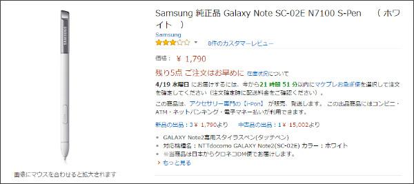 https://www.amazon.co.jp/Samsung-Galaxy-SC-02E-N7100-%E3%83%9B%E3%83%AF%E3%82%A4%E3%83%88-%EF%BC%89/dp/B00A66LRDM