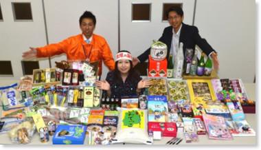http://www.city.kuji.iwate.jp/seisakuka/kikaku_g/kinenhin.html