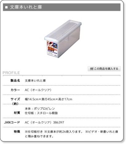 http://www.tenmacorp.co.jp/housewares/products/detail/item00211.html