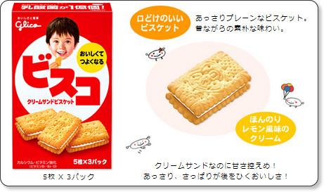 qs2 bor rou sha 【食べ物】保存食にも最適!?乳酸菌が1億個の健康に良いお菓子江崎グリコの「ビスコ」を食べました!