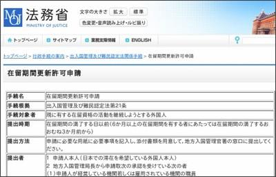 http://www.moj.go.jp/ONLINE/IMMIGRATION/16-3.html