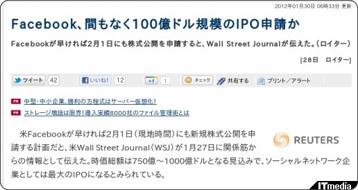 http://www.itmedia.co.jp/news/articles/1201/30/news020.html