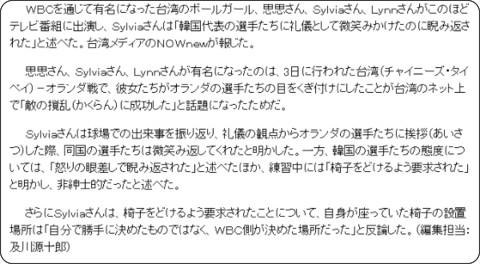 http://news.searchina.ne.jp/disp.cgi?y=2013&d=0315&f=national_0315_030.shtml