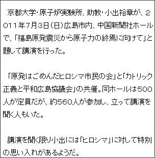http://www.inaco.co.jp/isaac/shiryo/hiroshima_nagasaki/fukushima/koide_20110703.html