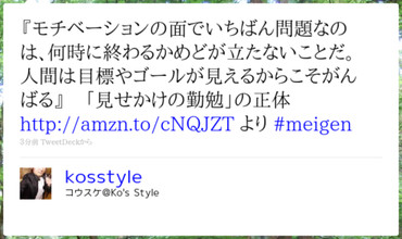 http://twitter.com/kosstyle/status/16318234108