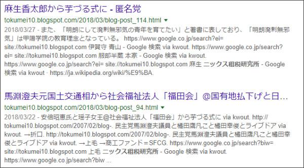 https://www.google.co.jp/search?q=site://tokumei10.blogspot.com+%E3%83%8B%E3%83%83%E3%82%AF%E3%82%B9%E7%A7%9F%E7%A8%8E%E7%A0%94%E7%A9%B6%E6%89%80&source=lnt&tbs=qdr:m&sa=X&ved=0ahUKEwjE_o_gub_aAhVqj1QKHU-HCo0QpwUIHw&biw=1175&bih=874