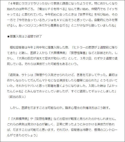 http://news.livedoor.com/article/detail/11826795/